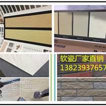 瀘州軟瓷柔性石材飾面磚