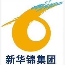 山东新华锦-一站式进出口代理服务