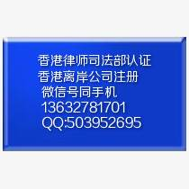 辦理香港律師司法認證、香港個人單程證公證,國際大使館認證
