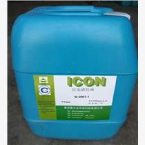 青島廠家直銷IC-2001-1灰色磷化膜鋅系磷化液