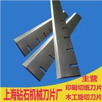 上海木工旋切機刀片品質三包