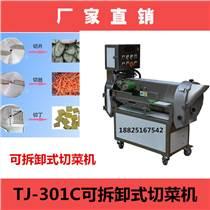 供應科拆卸式多功能自動切菜機,切土豆片蘿卜絲機