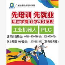 東莞plc自動化專業在線培訓視頻教程下載包學會推薦就業