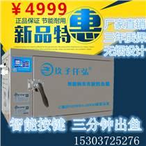 北京厂家直销2017新款优质玖子仟弘烤鱼炉 无烟智能烤鱼电烤箱