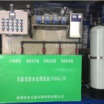 實驗室廢水設備 實驗室廢水設備價格 水天藍供