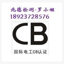 理发器CB认证/电推剪CB认证CCC认证CE认证