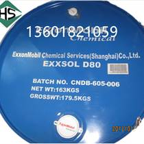 工业清洗剂 Exxsol D80