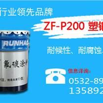 供应济宁莱芜聊城润昊氟碳漆塑钢专用氟碳涂料