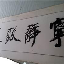 深圳书法洗霉,深圳字画翻新,深圳书画装裱