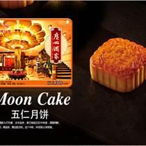 深圳广州酒家月饼供应广州伍仁月饼
