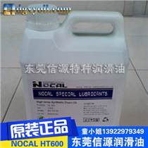 原裝供應NOCAL HT600合成潤滑油