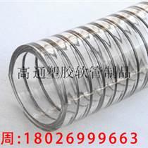 pu钢丝增强软管 粮油芝麻油输送塑料软管