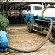 上虞专业化粪池清理公司上虞化工园区管道清洗清淤吸污公司电话