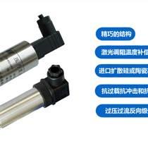 北京昆侖海岸精巧型壓力液位變送器JYB-KO-HVG