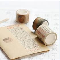 厂家定制原创和纸胶带 信笺信签纸定制整卷学生用
