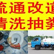 南京專業疏通清洗下水道