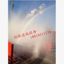 廊坊天津武清环保除尘雾炮机洗车机厂家直销围墙喷淋