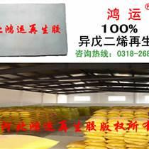 異戊二烯再生膠市場,異戊再生膠價格