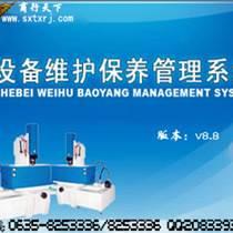 商行天下設備維護保養管理軟件