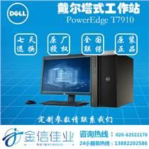戴尔(DELL)Precision 塔式图形工作站 T7910 微台式主机 DVD键鼠