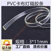 厂家供应 311mm PVC透明 卡布灯箱条 无框软膜广告灯箱 缝布边条 软胶条