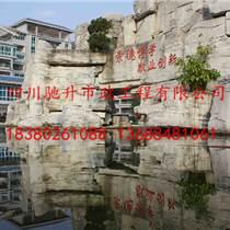 习水县水泥雕塑浮雕,贵州塑石假山施工队伍选择驰升
