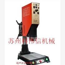 超聲波焊接機,塑料制品焊接設備