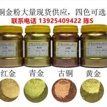 廠家直銷印刷油墨用超亮銅金粉閃金粉顏料