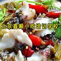 酸菜魚加盟來鑫順學習酸菜魚技術和做法