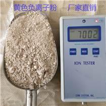 供應硅膠手環用電氣石負離子粉