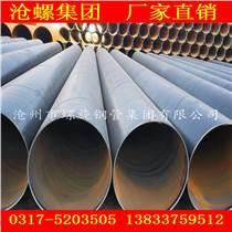 沧州市螺旋钢管集团有限公司专业生产API 5L标准X56螺旋缝焊接管 管线管
