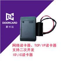 TCP/IP讀卡器網絡讀卡器批發網絡接口ID/IC讀頭廠家
