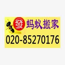 广州蚂蚁速运搬家公司
