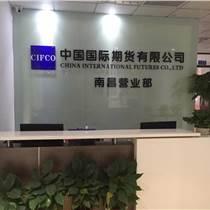 2017年中国国际期货峰会--南昌原油期货报告会