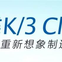 上海金蝶k/3財務軟件