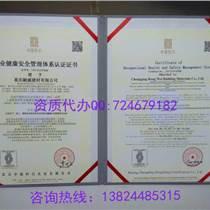 申请18001职业健康安全管理体系认证需要什么条件