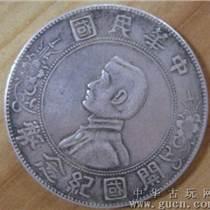 天津孙中山开国纪念币拍卖价格怎么样