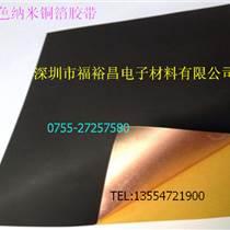 納米銅箔膠帶 納米碳銅 電路板納米碳鋁箔 涂黑銅箔 散熱銅箔石墨膠帶