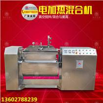 廣州南洋不銹鋼臥式夾層電加熱混合機廠家