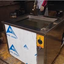 ?#36710;?#20116;金零件超声波清洗机