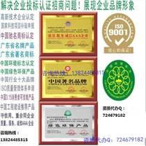 申办中国行业畅销品牌
