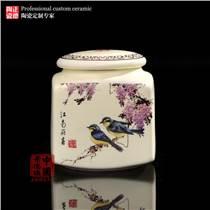 廠家陶瓷密封罐  陶瓷密封罐茶葉罐