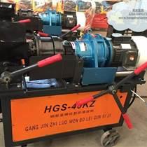 HGS-40KZ型直螺紋滾絲機