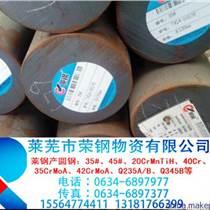 萊鋼碳結鋼 萊鋼45碳結鋼總廠一級代理