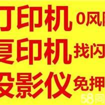 北京順義復印機租賃公司 打印機 一體機出租