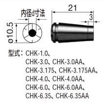 CHK-3.175 夹头 CHK-3.175 嗦咀