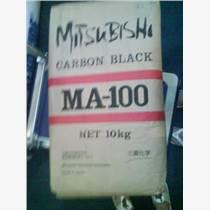 代理日本MITSUBISHI三菱色素碳黑MA-100