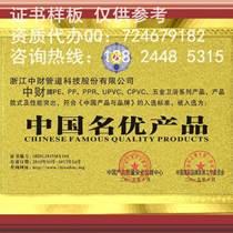 申请申办中国名优产品