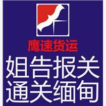 广州到缅甸物流运输瑞丽姐告报关出口(鹰速国际)