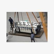 上海市青浦區白鶴朱家角華新叉車出租搬場設備搬運吊裝